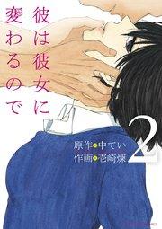 彼は彼女に変わるのでの2巻を無料で読む方法!漫画村ZIPの代わりの公式サイト!
