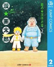 星の王子さまの2巻を無料で読めるおすすめサイト!漫画村ZIPの代わりの安全なサイト!