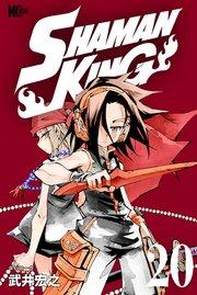 SHAMAN KING ~シャーマンキング~ KC完結版20巻を無料で読めるおすすめサイト!漫画村ZIPの代わりの安全なサイト!