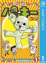 現存!古代生物史パッキー 1を無料で読む方法!漫画村ZIPの代わりの公式サイト!