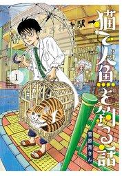 猫で人魚を釣る話の1巻を無料で読む方法!漫画村ZIPの代わりの公式サイト!