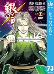 銀魂 モノクロ版の73巻を無料ダウンロード!試し読みもOK!漫画村ZIPで読むより安全な方法!