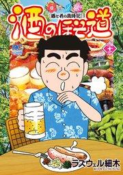 酒のほそ道の43巻を無料で読めるおすすめサイト!漫画村ZIPの代わりの安全なサイト!