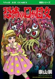 恐怖の口が目女の1巻を無料で読めるおすすめサイト!漫画村ZIPの代わりの安全なサイト!