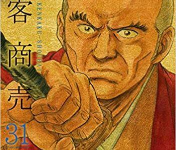 剣客商売の31巻を無料で読む方法!漫画村より安心安全なサービス!