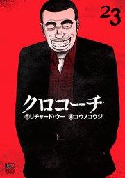 クロコーチの23巻を無料で読む方法!漫画村より安心安全なサービス!