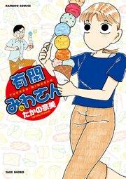 有閑みわさんの13巻を無料で読めるおすすめサイト!漫画村ZIPの代わりの安全なサイト!
