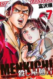 殺し屋麺吉の7巻を無料で読めるおすすめサイト!漫画村ZIPの代わりの安全なサイト!