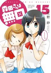 森田さんは無口の15巻を無料ダウンロード!漫画村ZIPの代わりの安全確実な方法!