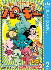 現存!古代生物史パッキーの2巻を無料ダウンロード!漫画村ZIPの代わりの安全確実な方法!