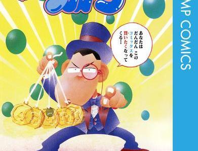 おとぼけ茄子先生の1巻を無料ダウンロード!漫画村ZIPの代わりの安全確実な方法!