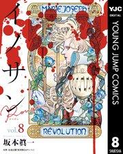 イノサン Rougeルージュの8巻を無料で読む方法!漫画村ZIPの代わりの公式サイト!