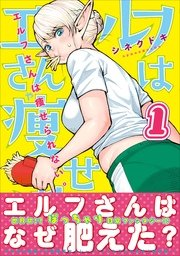 エルフさんは痩せられない。の1巻を無料で読めるおすすめサイト!漫画村ZIPで読むより安全確実♪