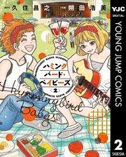 ハミングバード・ベイビーズの2巻を無料で読む方法!漫画村ZIPの代わりの公式サイト!