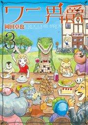 ワニ男爵の3巻を無料で読む方法!漫画村より安心安全なサービス!