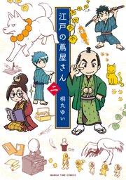 江戸の蔦屋さんの2巻を無料で読めるおすすめサイト!漫画村ZIPの代わりの安全なサイト!