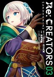 Re:CREATORSの3巻を無料で読む方法!漫画村より安心安全なサービス!
