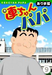 連ちゃんパパの9巻を無料で読む方法!漫画村ZIPの代わりの公式サイト!