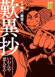 歎異抄を無料で読めるおすすめサイト!漫画村ZIPで読むより安全確実♪