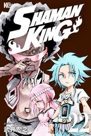 SHAMAN KING ~シャーマンキング~ KC完結版の22巻を無料で読めるおすすめサイト!漫画村ZIPで読むより安全確実♪