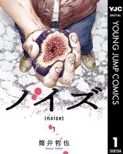 ノイズ【noise】の1巻を無料で読めるおすすめサイト!漫画村ZIPの代わりの安全なサイト!