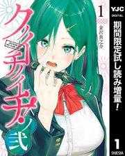 クノイチノイチ!ノ弐の1巻を無料で読む方法!漫画村ZIPの代わりの公式サイト!