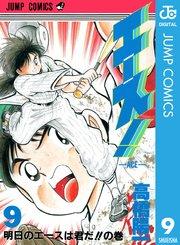 エース!の9巻を無料で読めるおすすめサイト!漫画村ZIPで読むより安全確実♪