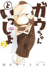 ガウちゃんといっしょの2巻を無料ダウンロード!漫画村ZIPの代わりの安全確実な方法!