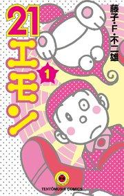 21エモンの1巻を無料で読めるおすすめサイト!漫画村ZIPの代わりの安全なサイト!