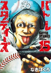 バトルスタディーズの15巻を無料で読む方法!漫画村より安心安全なサービス!