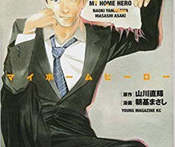 マイホームヒーローの4巻を無料で読める方法!漫画村ZIPで読むより安全確実!