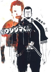 闇金ウシジマくんの1巻を無料で読めるおすすめサイト!漫画村ZIPの代わりの安全なサイト!