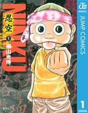 NINKU―忍空― の1 巻を無料ダウンロード!試し読みもOK!漫画村ZIPで読むより安全な方法!
