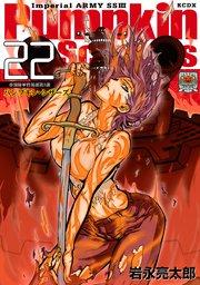 Pumpkin Scissorsの22巻を無料で読めるおすすめサイト!漫画村ZIPで読むより安全確実♪