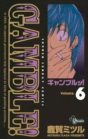 ギャンブルッ!の6巻を無料で読めるおすすめサイト!漫画村ZIPの代わりの安全なサイト!