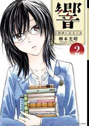 響~小説家になる方法~の2巻を無料で読む方法!RawQQより安心安全なサービス!