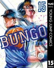 BUNGO―ブンゴ―の15巻を無料ダウンロード!試し読みもOK!漫画村ZIPで読むより安全な方法!
