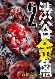 渋谷金魚の2巻を無料で読めるおすすめサイト!漫画村ZIPの代わりの安全なサイト!