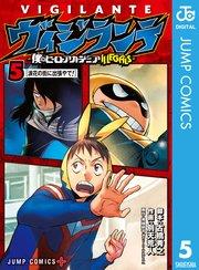 ヴィジランテ―僕のヒーローアカデミアILLEGALS―の5巻を無料で読める方法!漫画村ZIPで読むより安全確実!