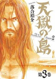 天獄の島 Season2 の3巻を無料で読める方法!漫画村ZIPで読むより安全確実!