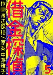 借金探偵の5巻を無料で読む方法!漫画村より安心安全なサービス!