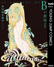 Bの劇場 新装版の1巻を無料で読む方法!漫画村ZIPの代わりの公式サイト!