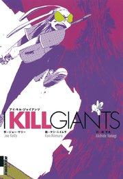 I KILL GIANTSを合法的に無料ダウンロード!漫画村ZIPの代わりの安全合法的な方法!