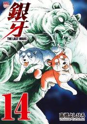 銀牙~THE LAST WARS~ の14巻を無料ダウンロード!漫画村ZIPの代わりの安全確実な方法!