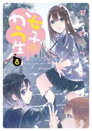 女子かう生の8巻を無料で読む方法!漫画村より安心安全なサービス!