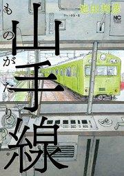 山手線ものがたりの1巻(完結)を無料で読む方法!漫画村ZIPの代わりの公式サイト!