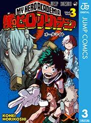 僕のヒーローアカデミアの3巻を無料ダウンロード!漫画村ZIPの代わりの安全確実な方法!