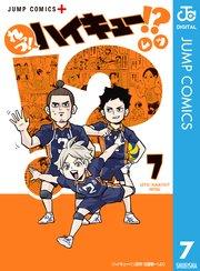 れっつ!ハイキュー!?の7巻を無料ダウンロード!漫画村ZIPの代わりの安全確実な方法!