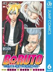 BORUTO-ボルト--NARUTONEXTGENERATIONS-の6巻を無料で丸ごと1冊読める安全な公式サービスを使った裏技!!