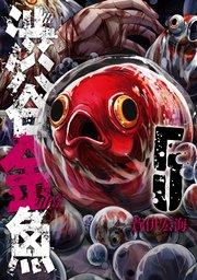渋谷金魚の5巻を無料で読める方法!漫画村ZIPで読むより安全確実!